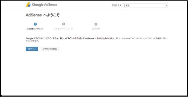 googleadsense1